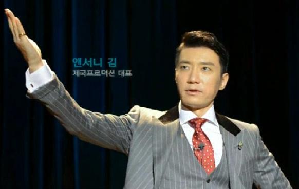 Anthony Kim (Kim Myung Min)